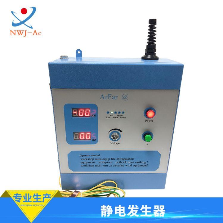 畅销款静电发生器水/油两用高压静电器DISK静电发生器设备