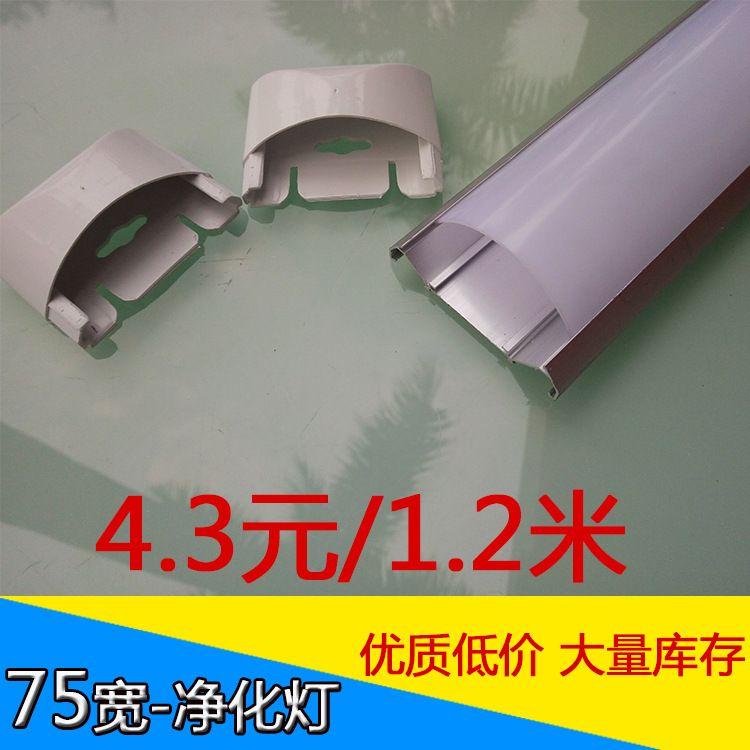 直销LED新款防尘灯净化灯支架灯双槽套件1.2米外壳配件36W三防灯