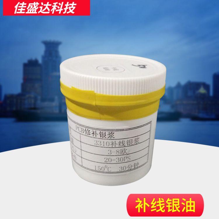 PCB补线银油银浆50g/瓶 丝印耗材耐候 耐老化 耐高低温补线银