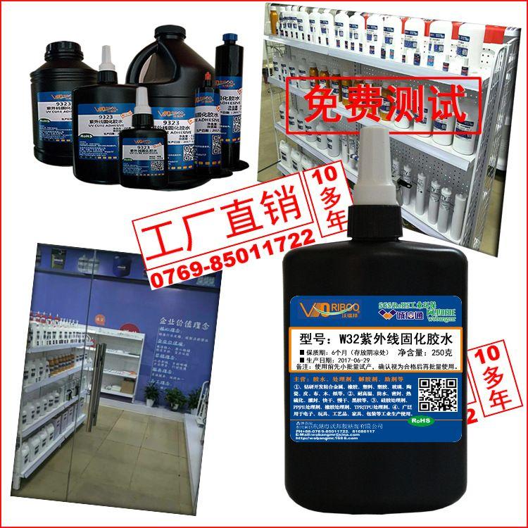 W32紫外线固化胶水-UV无影胶水-玻璃与金属粘合透明无色