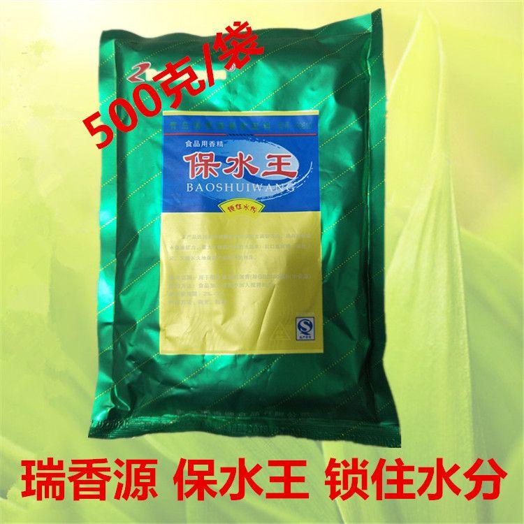 瑞香源保水王 食品级 肉制品腌制剂保水 锁住水分 500克包装