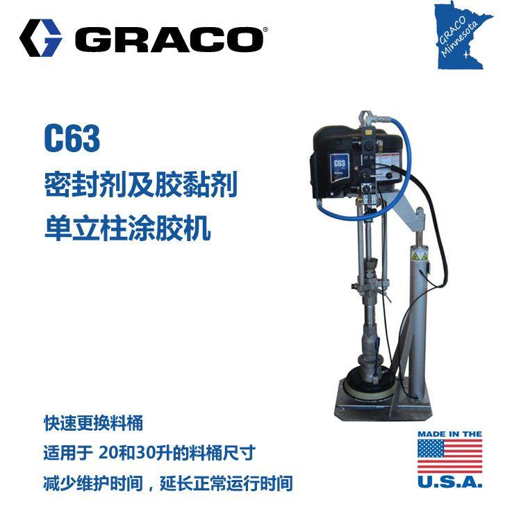 美国固瑞克 打胶泵1559,CM3959,CM113B,固瑞克胶泵,胶泵,硅胶,价格优惠