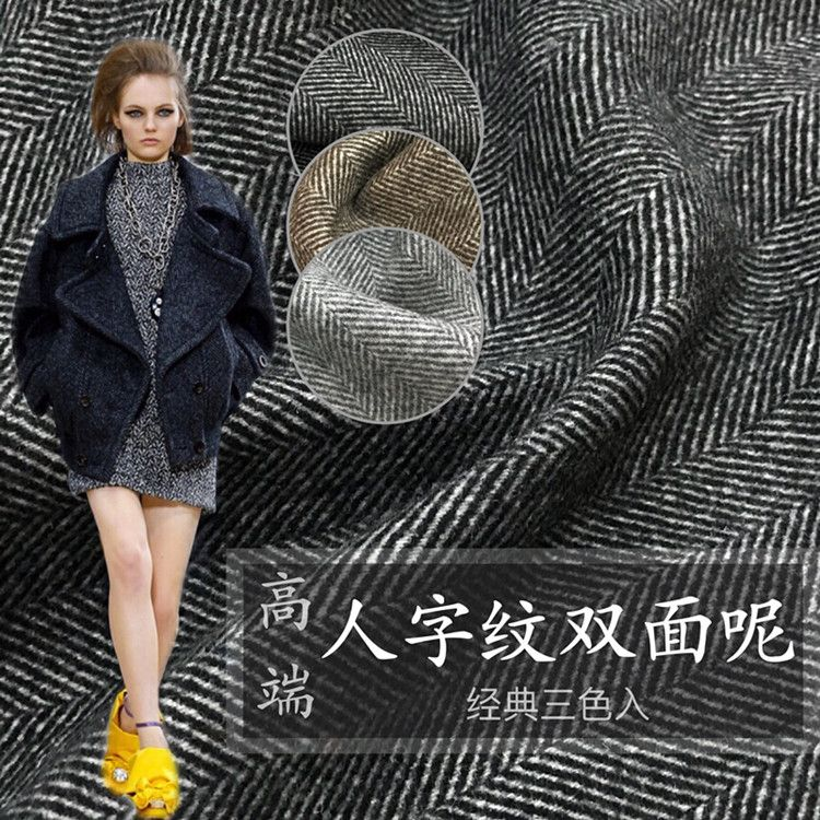 人字纹布料毛料 面料厚大衣毛呢 加厚双面羊绒布料 可剥开