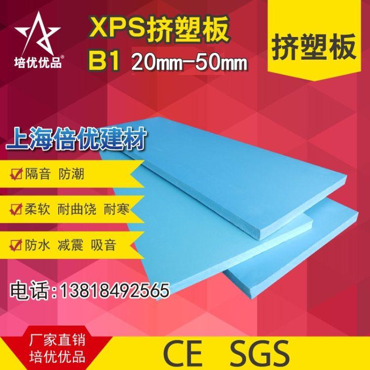 B1级挤塑板屋面隔热保温XPS 防火B1级 国标聚苯乙烯厂家大量现货