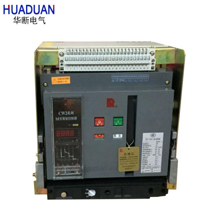 热卖推广 框架式断路器 GW2-1600A万能式断路器 保质保证