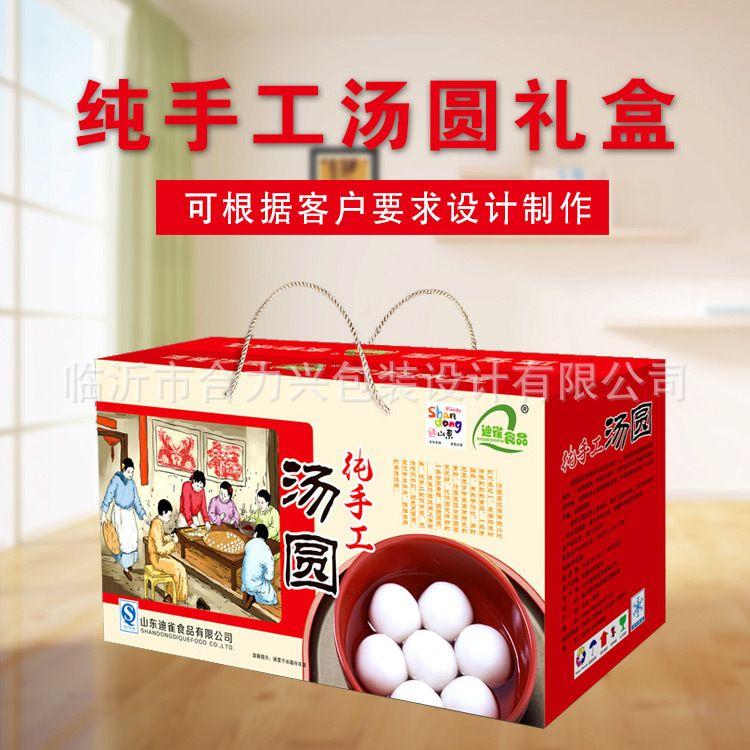 水饺汤圆礼品盒 定制礼品盒 瓦楞包装箱 厂家批发