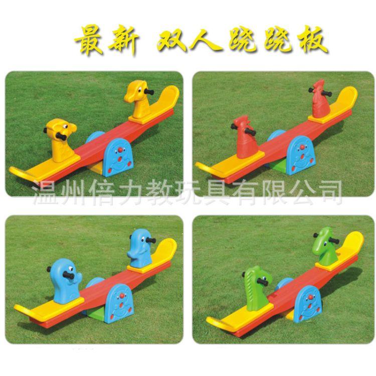 特价儿童双人木马玩具室内跷跷板 幼儿园塑料摇摇马
