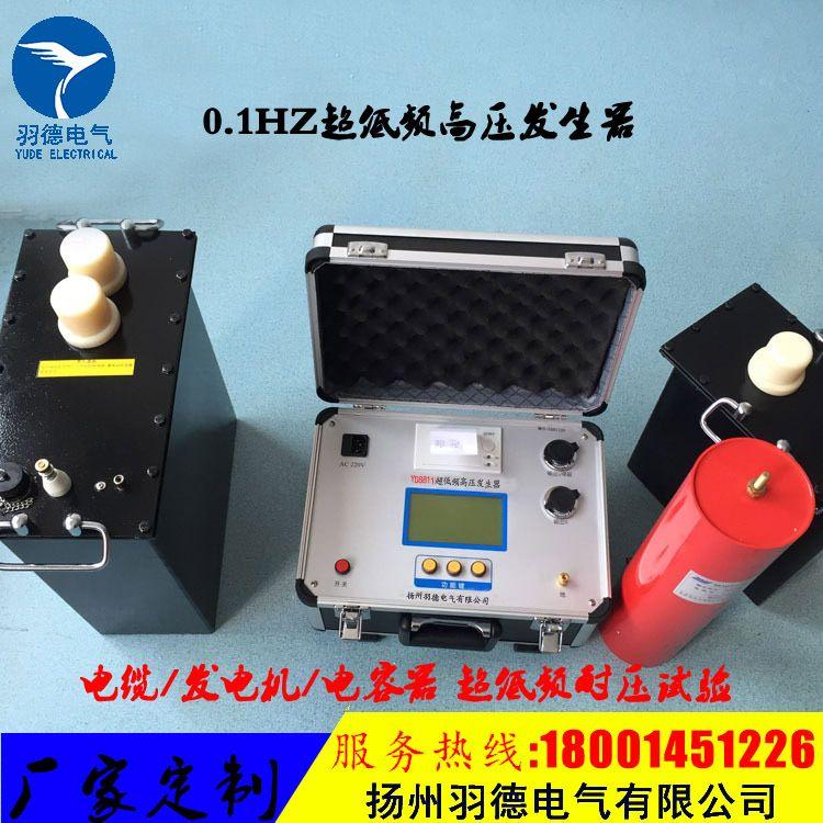 0.1HZ超低频高压发生器 程控超低频发生器测量仪 耐压装置