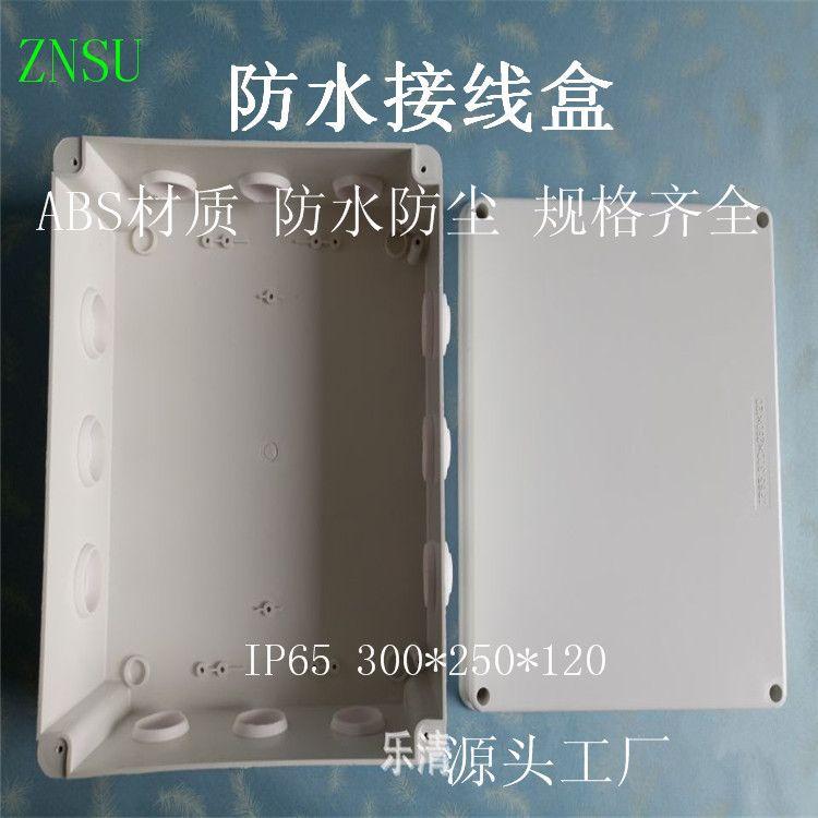 IP65防水盒 300*250*120防水电源盒 电缆分线盒 ABS接线盒规格齐