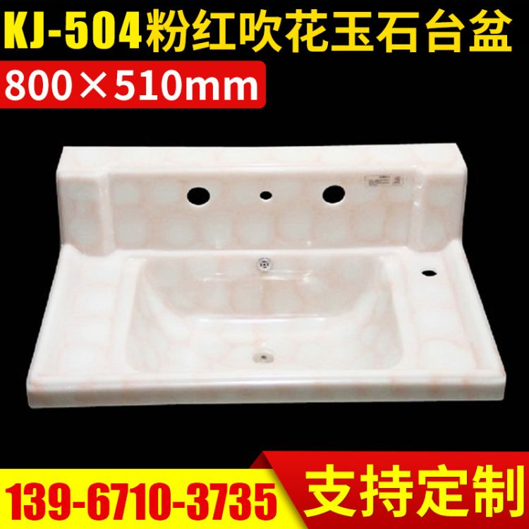 KJ-504高档连体酒店台盆 粉红吹花长方形台盆