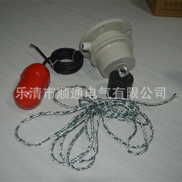 厂家直销(优品质)UQK-61-1悬挂式浮球液位控制开关 浮球液位计