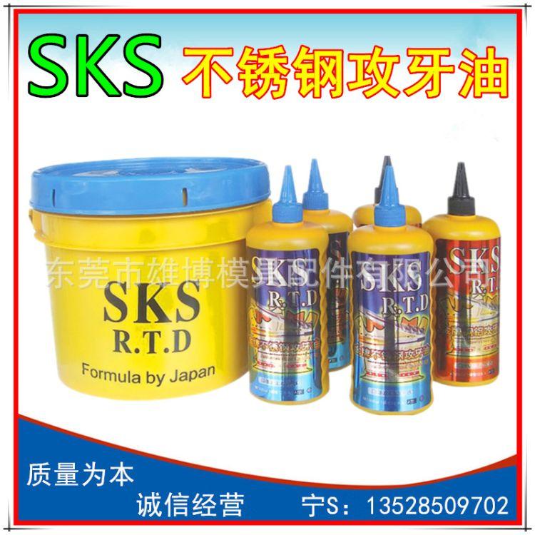 日本SKS不锈钢攻牙油 铜铝攻丝油 嗒牙剂 丝攻油嗒牙油500ml