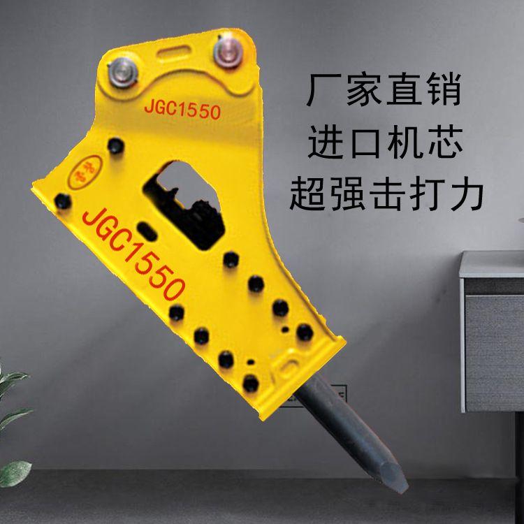 进口破碎锤JGC155厂家直销,适用柳工龙工雷沃重工徐工厦工力士德