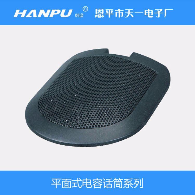 供应HANPU韩谱HP-802  新款电容式界面麦克风 平面式话筒