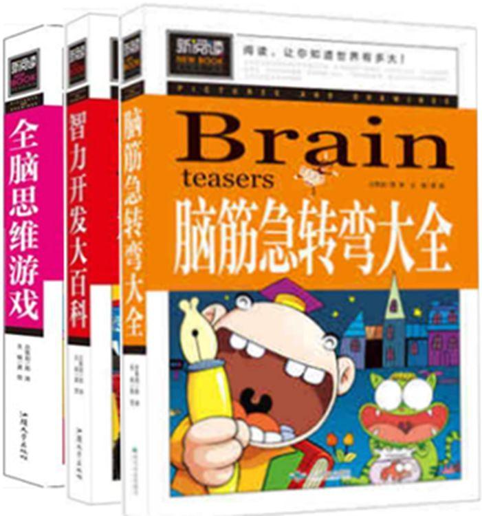 全3册新阅读全脑思维游戏 智力开发大百科 脑筋急转弯 3-9年级读