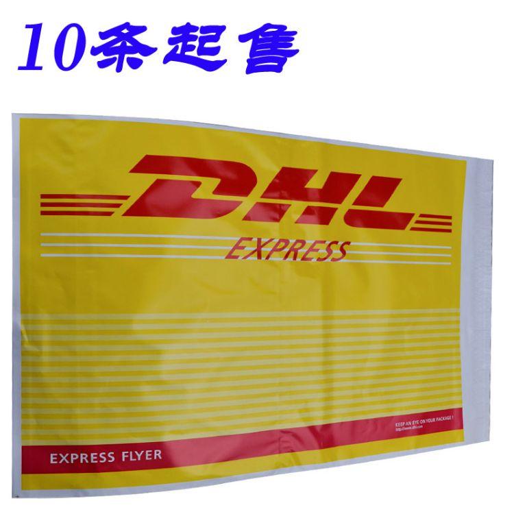 DHL快递防水袋大号国际物流包装pack袋子36.5*47.5包裹袋50条一件