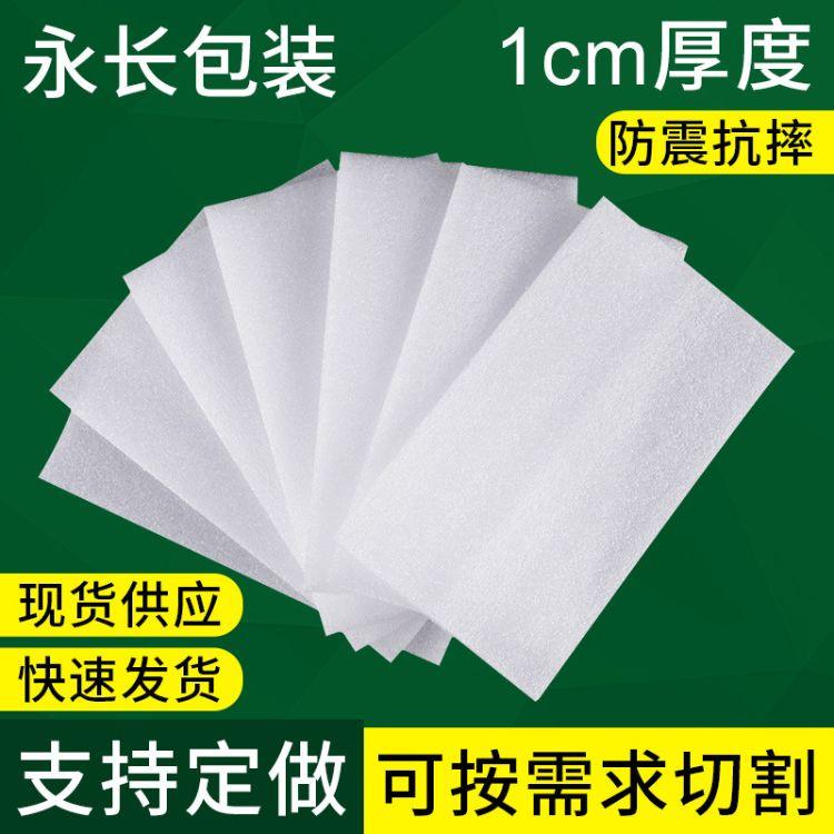 永长 1CM epe泡沫棉珍珠棉片材 防震白色珍珠棉板定做