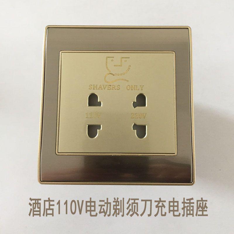 不锈钢拉丝四孔86酒店宾馆110V220V两用转换剃须刀变压器充电插座