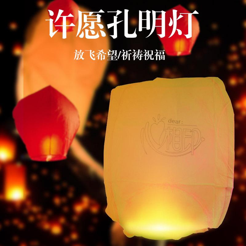 厂家直销大号孔明灯批发阻燃纸元宵节创意七彩祈福天灯新年许愿灯