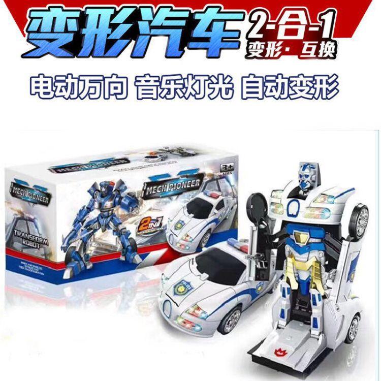 布加迪电动万向警车灯光音乐自动变形机器人儿童玩具车