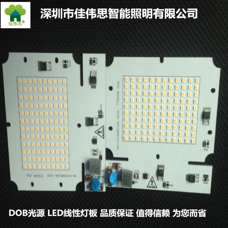 100W 大功率灯具灯板 DOB光源 高压线性LED灯板 高品质 寿命长