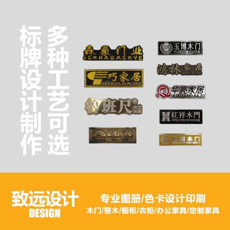 设计制作木门厂家标牌 铭牌 logo标志