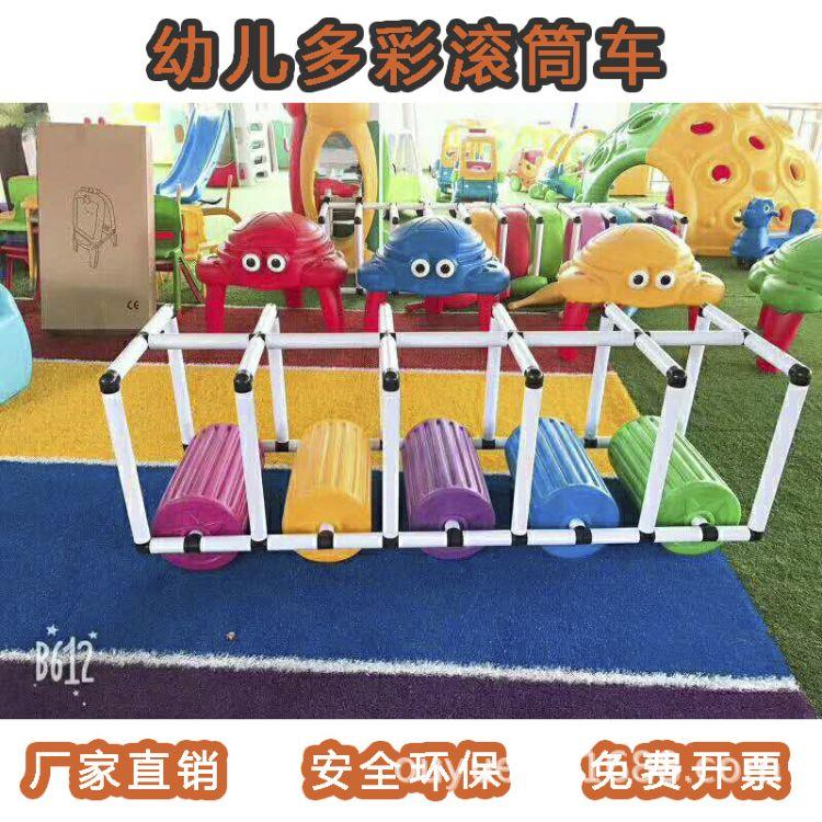 幼儿园多彩滚筒协力车儿童玩具车团队协助车滚滚车户外游戏多人玩