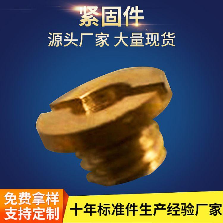 鼓励紧固件厂家直销机械紧固件 耐压耐磨防腐蚀五金配件 铜非标五金配件