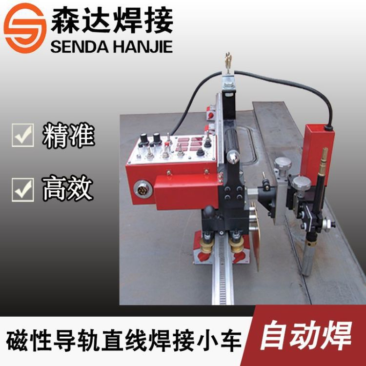 垂直自动焊接小车HK-100K 直缝摆动式自动焊接小车 直缝自动焊接