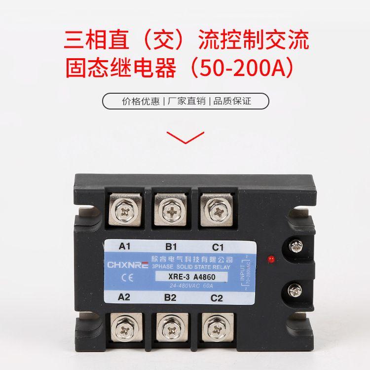 三相固态继电器 交流控交流JGX-3 TSR-3 A4825 A4880 A48200