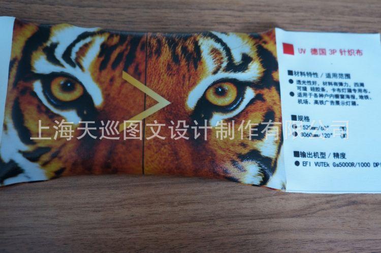 单面针织布,进口UV喷绘打印,上海厂家直售批发,高精度高质量!