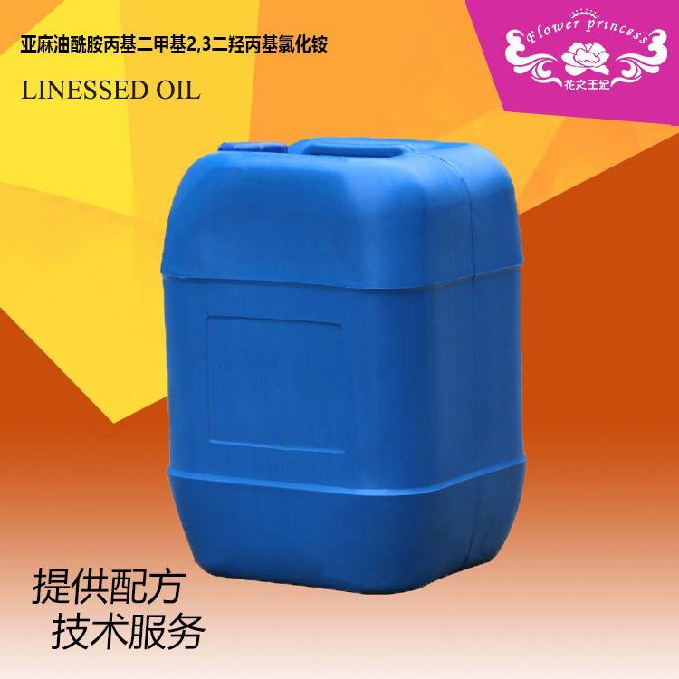 花之王供应LINESSED OIL 1元取样返还运费 阳离子调理剂