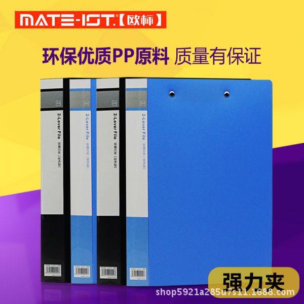 欧标B1927文件夹 A4商务双强力夹 办公资料夹 多功能整理收纳夹
