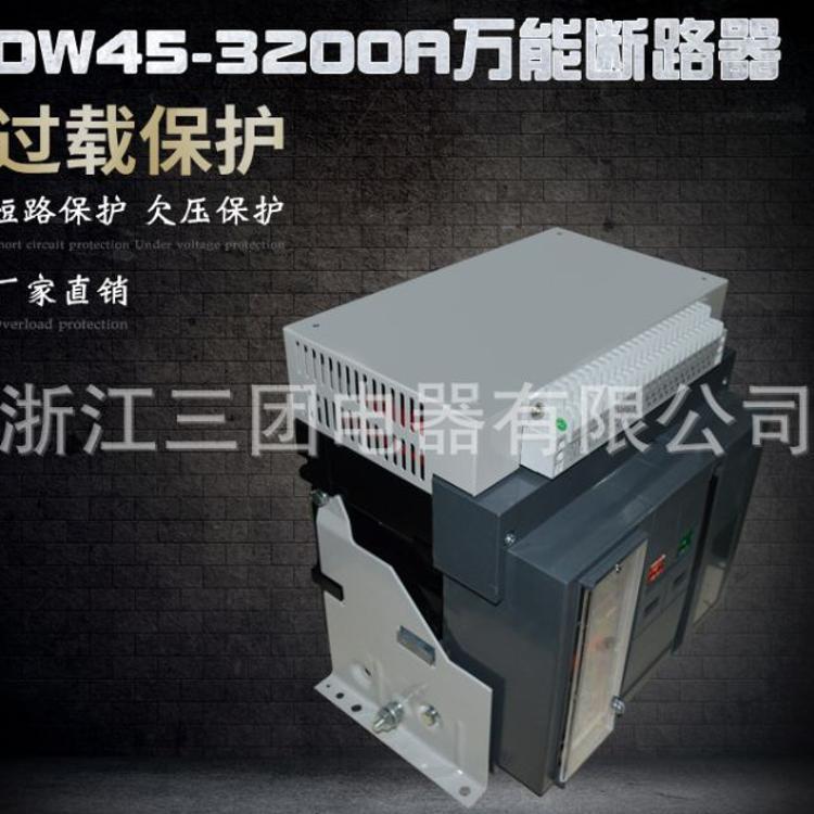 上海稳谷 上海人民 DW45-3200A 抽屉式断路器 万能式断路器 固定式断路器