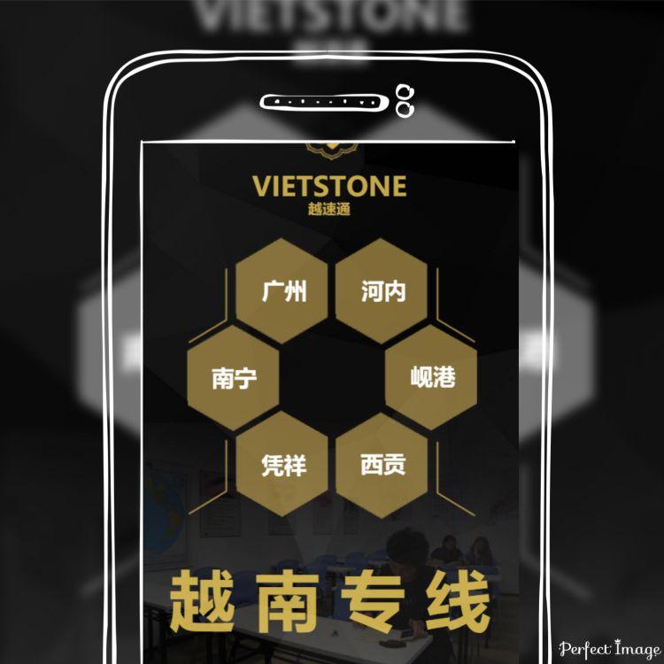 越南陆运双清专线:广州-河内/电商小包/国际快递/淘宝集运