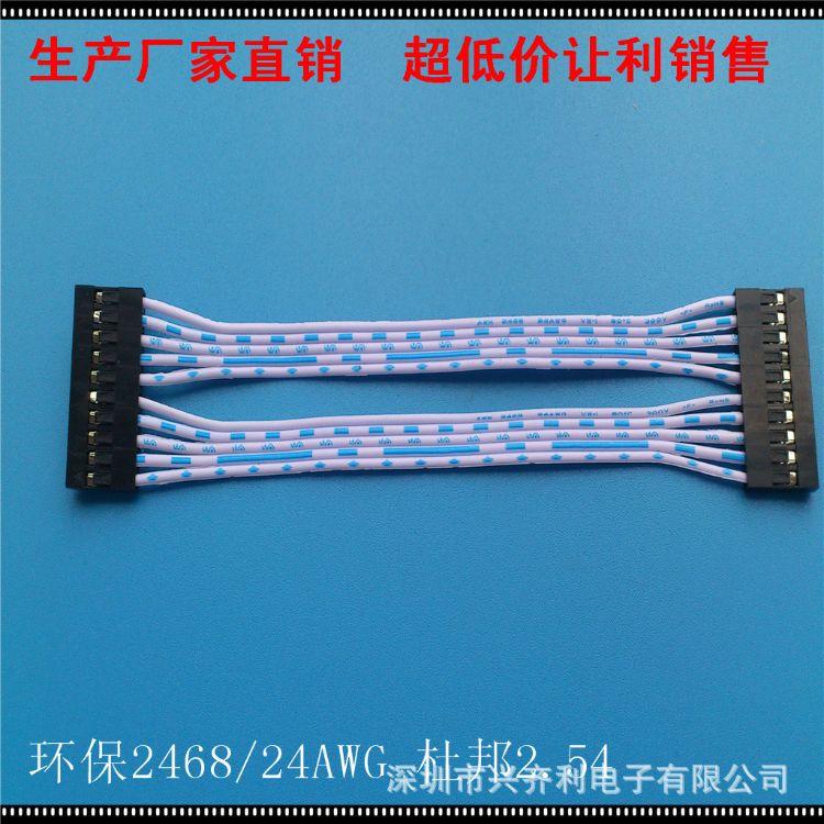 电子线排线生产厂家 2468/24 26 蓝白 杜邦2.54 信号电源连接线
