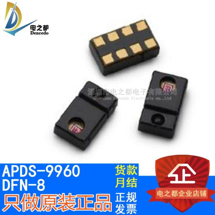 APDS-9960 DFN-8 接近/手势传感器 数字RGB环境光 原装正品