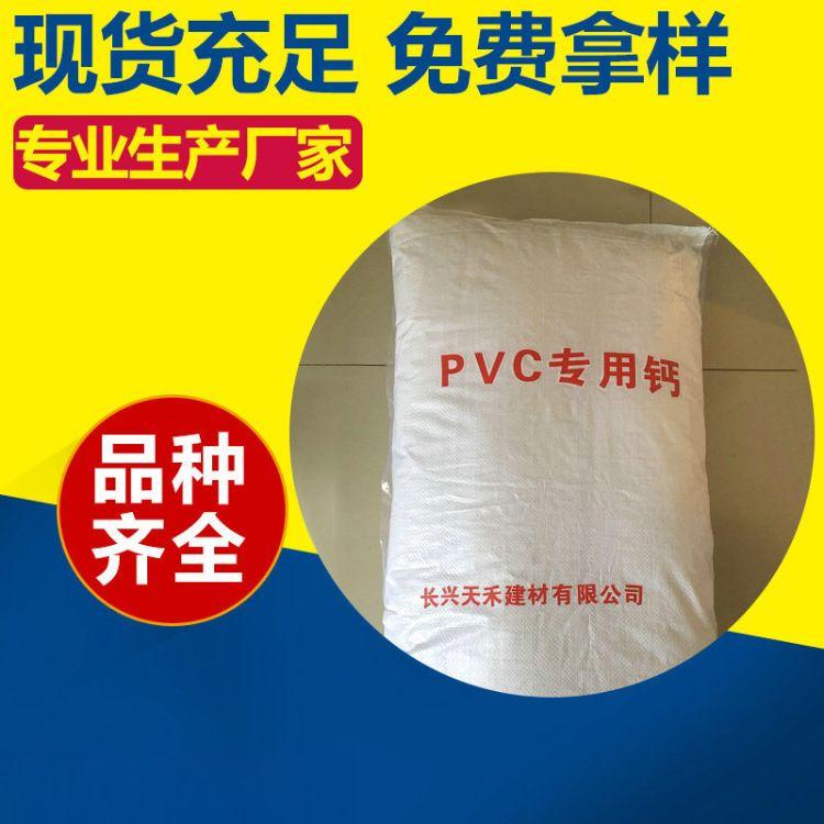 天禾 PVC塑料用碳酸鈣 細小納米碳酸鈣 廠家供應