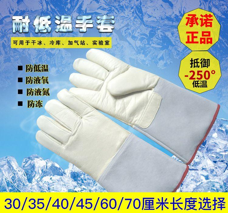 厂家防水牛皮防寒耐低温手套 液氨液氨LNG加气站干冰冷库防冻手套