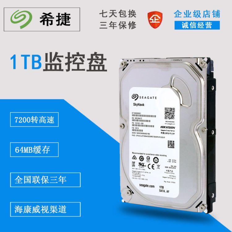 正品1TB监控硬盘ST1000VX001海康威视渠道联保三年