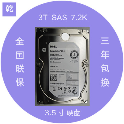 Dell/戴尔3T SAS  3.5寸 7.2K原装硬盘 服务器,工作站,存储专用