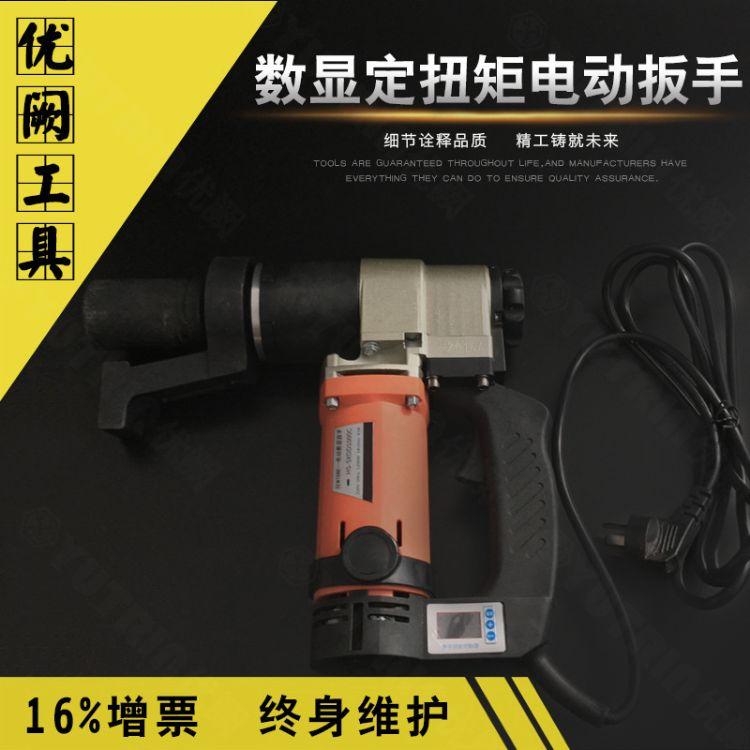 厂家供应YuTrin/优阙数字定扭矩电动扳手 可调式数显电动省力扳手