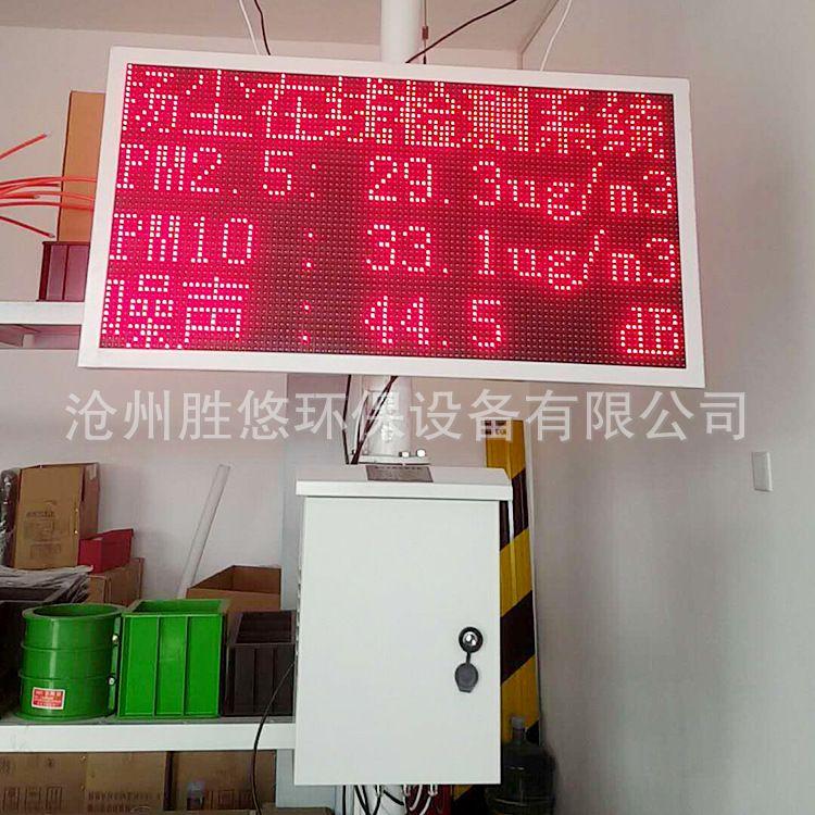 扬尘检测仪工地扬尘粉尘监测 大气检测 噪音监测(全室外)