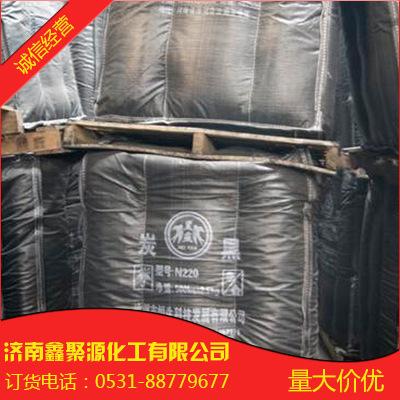 鑫聚源 优质色素炭黑 导电碳黑 添加剂 厂家 价格 N330直销