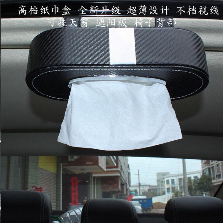 椭圆形新款车用纸巾盒碳纤纹皮革车内车载挂式抽纸盒