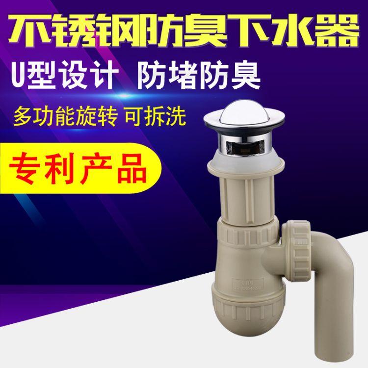 厂家直销多功能防臭下水器套装洗脸盆面盆翻版弹跳式洗手池配件