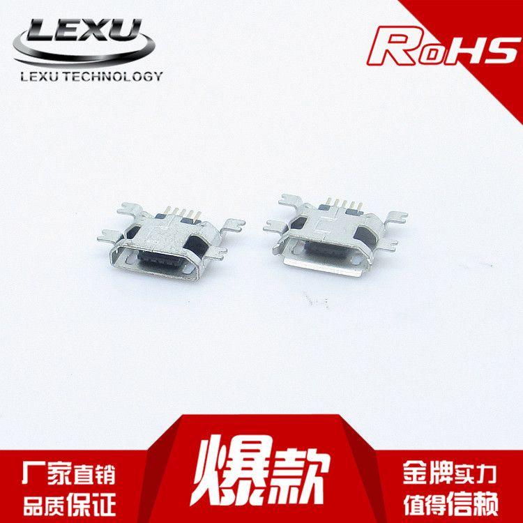 MICRO USB 5p母座沉板0.7  micro母座四脚沉板贴片(卷边/平口)