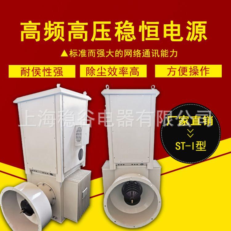 上海稳谷  ST-I系列 三高频高压恒流电源 高压电除尘电源 除尘电源