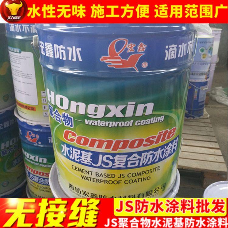 厂家直销JS防水涂料 聚合物水泥基复合防水涂料