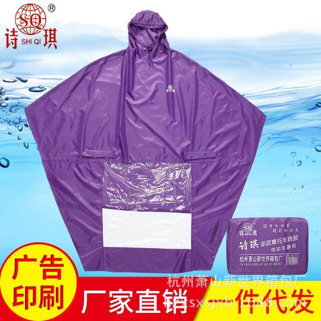 厂家批发定制诗琪时尚广告自行车摩托车雨衣电瓶车成人雨披男女